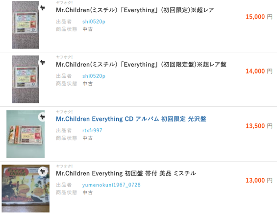 Mr.Children/Everything 初回プレス盤