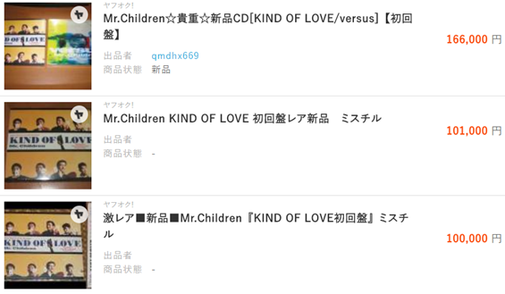 Mr.Children/KIND OF LOVE 初回限定盤