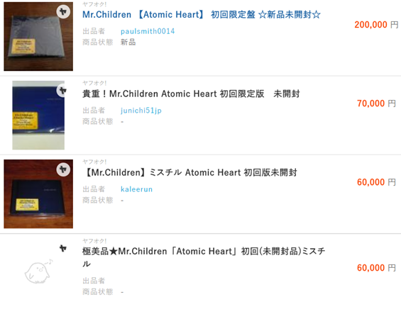 Mr.Children/Atomic Heart 初回限定盤