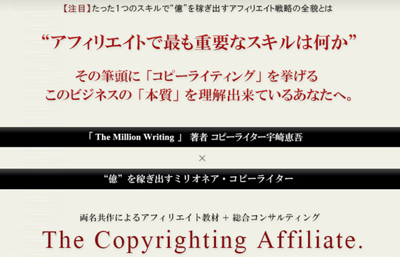 Copyrighting Affiliate Program