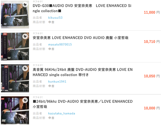 安室奈美恵/LOVE ENHANCED ♥ single collection(DVD-Audio盤)