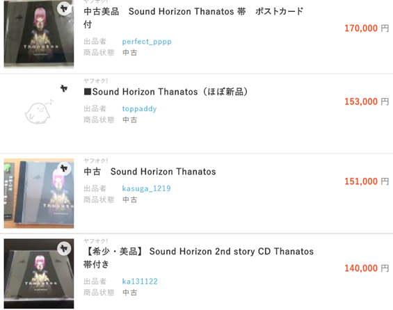 Sound Horizon/2nd Story CD「Thanatos」