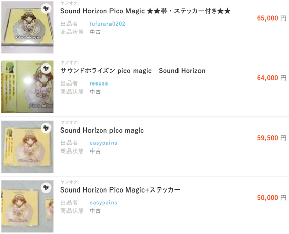 Sound Horizon/1st Pleasure CD「Pico Magic」