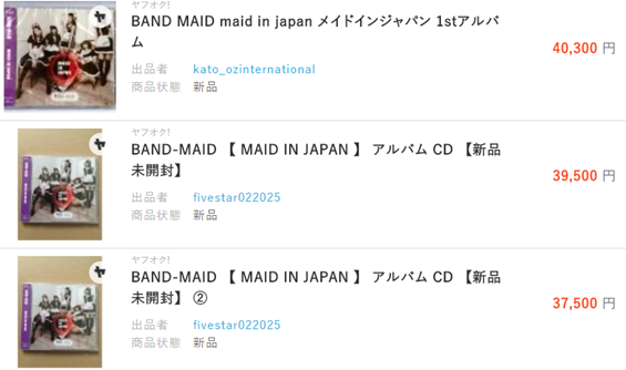 BAND-MAID/MAID IN JAPAN