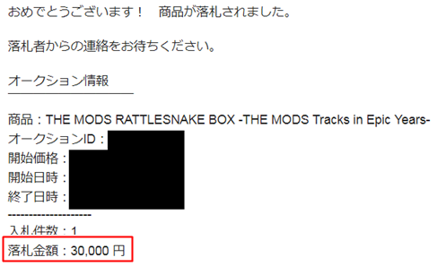 THE MODS/RATTLESNAKE BOX -THE MODS Tracks in Epic Years- 販売