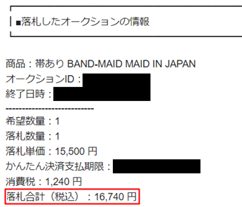 BAND-MAID/MAID IN JAPAN 仕入れ