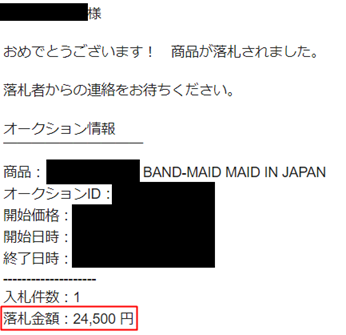 BAND-MAID/MAID IN JAPAN 販売