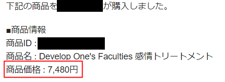 Develop One's Faculties/感情トリートメント 販売