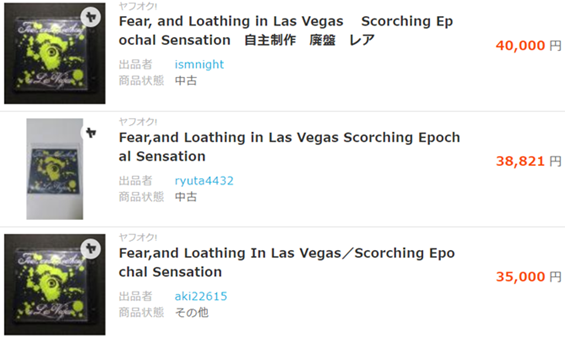 Fear, and Loathing in Las Vegas/Scorching Epochal Sensation オークファン