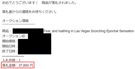 Fear, and Loathing in Las Vegas/Scorching Epochal Sensation 販売
