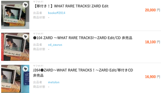 ZARD/~WHAT RARE TRACKS!~ ZARD Edit 中古取引価格履歴