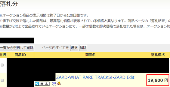 ZARD/~WHAT RARE TRACKS!~ ZARD Edit 仕入れ