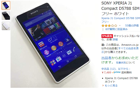 SONY Xperia J1 Compact D5788