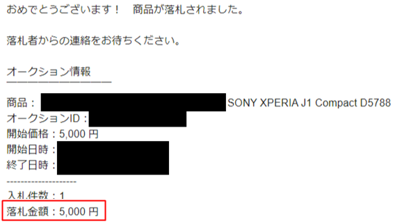 SONY Xperia J1 Compact D5788 販売