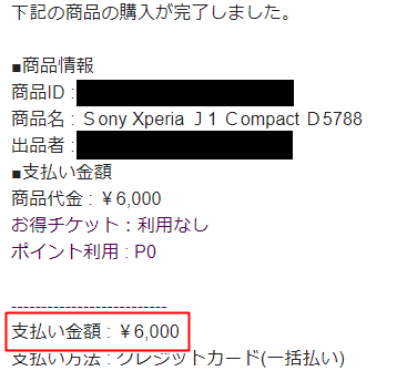 SONY Xperia J1 Compact D5788 仕入れ