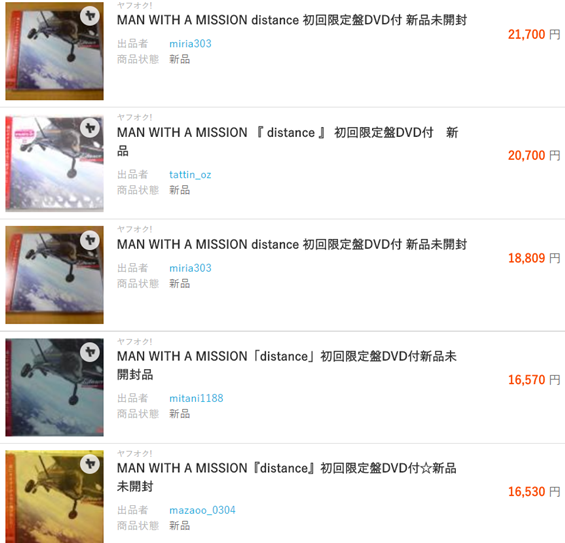 MAN WITH A MISSION/distance 初回限定盤 新品