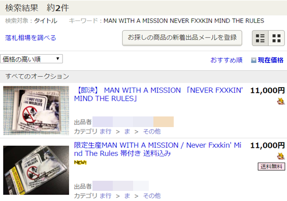 MAN WITH A MISSION/NEVER FXXKIN' MIND THE RULES