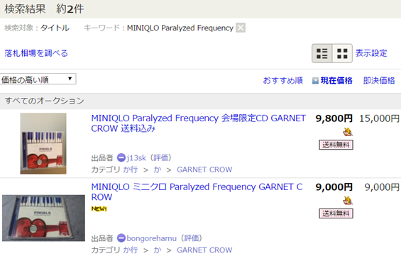 MINIQLO(ミニクロ)/Paralyzed Frequency ヤフオク