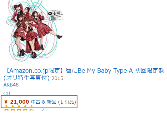 AKB48/唇にBe My Baby Type A 初回限定盤