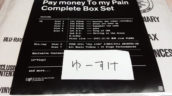 Pay money To my Pain/Complete Box Set