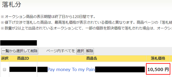 Pay money To my Pain/Complete Box Set 仕入れ