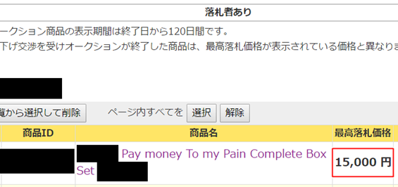 Pay money To my Pain/Complete Box Set 販売