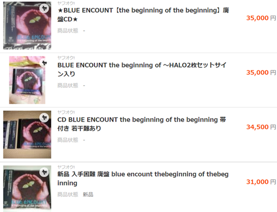 BLUE ENCOUNT/the beginning of the beginning