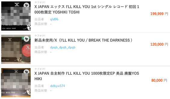 X JAPAN(X)/I'LL KILL YOU
