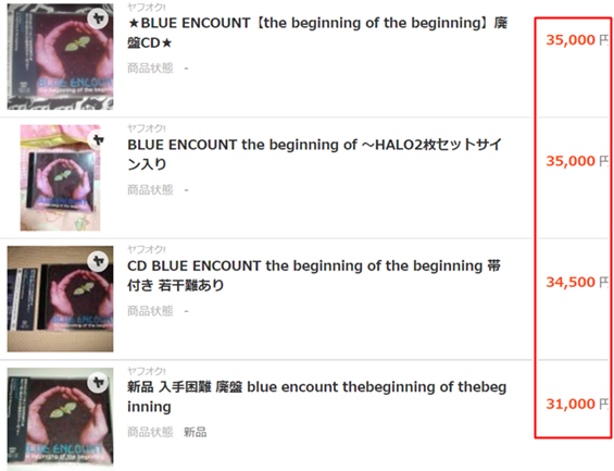 BLUE ENCOUNT/the beginning of the beginning 取引価格履歴