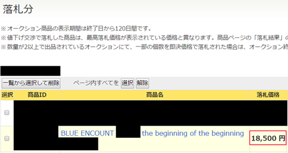 BLUE ENCOUNT/the beginning of the beginning 仕入れ