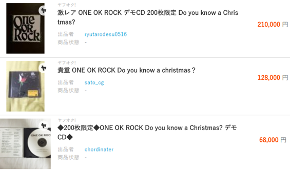 ONE OK ROCK/もしも太陽がなくなったとしたら、、、/Do you know a Christmas?