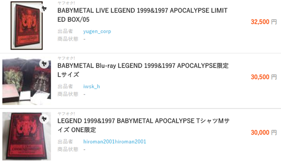 BABYMETAL/LIVE ~ LEGEND 1999&1997 APOCALYPSE LIMITED BOX