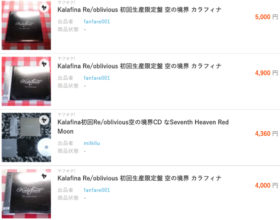 Kalafina/Re/oblivious