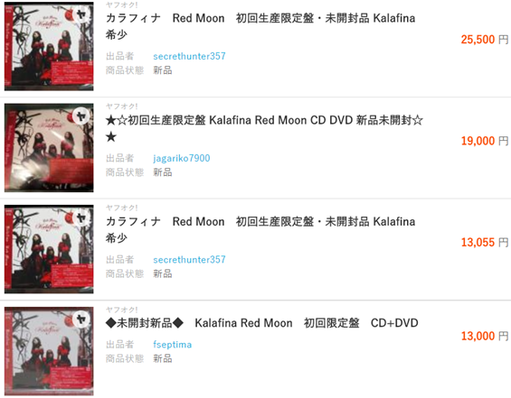 Kalafina/Red Moon 初回限定盤