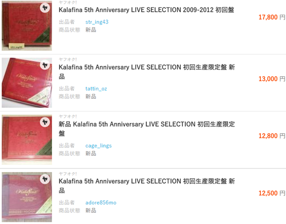 Kalafina/5th Anniversary LIVE SELECTION 2009-2012 初回限定盤