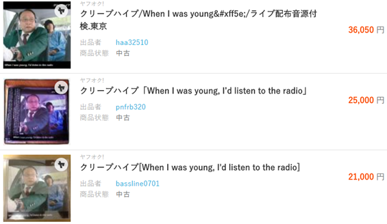 クリープハイプ/When I was young, I'd listen to the radio